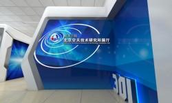 航天院空天技术研究所展厅
