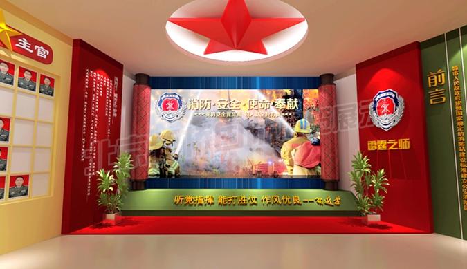 武警石家庄消防支队荣誉室
