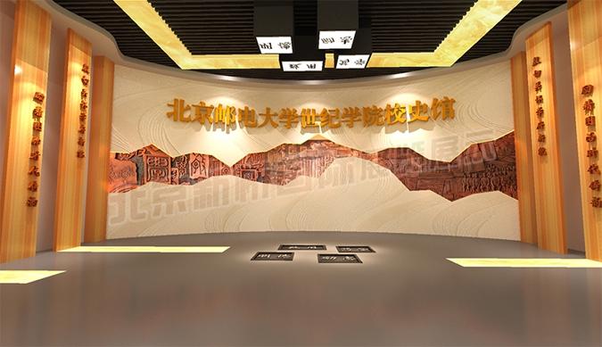 北京邮电大学世纪学院校史馆